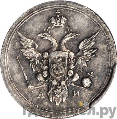Аверс 10 копеек 1803 года СПБ АИ