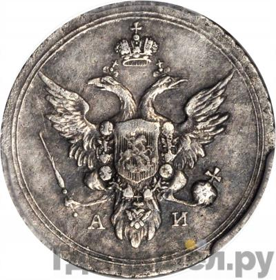 10 копеек 1803 года СПБ АИ