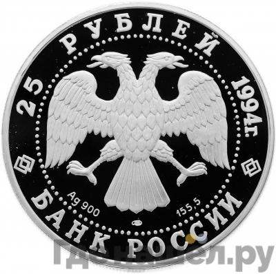 Реверс 25 рублей 1994 года ЛМД 100 лет Транссибирской магистрали