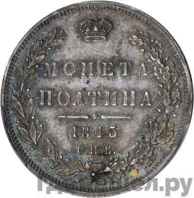 Аверс Полтина 1845 года СПБ КБ