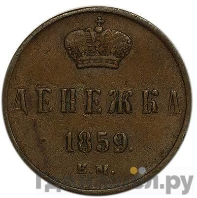 Аверс Денежка 1859 года ЕМ