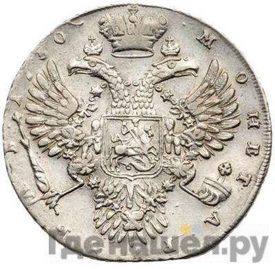 1 рубль 1730 года   Корсаж параллельный, без фестонов