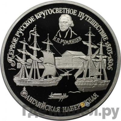 Аверс 150 рублей 1993 года ЛМД Первое русское кругосветное путешествие - Английская набережная