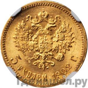Реверс 5 рублей 1902 года АР