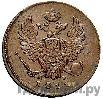 Деньга 1811 года ИМ МК