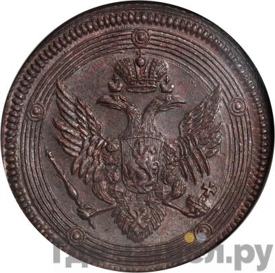 5 копеек 1804 года ЕМ Кольцевые Орел 1806, крылья растрепаны