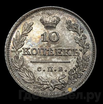Реверс 10 копеек 1816 года СПБ МФ
