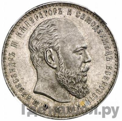 1 рубль 1887 года АГ  Большая голова