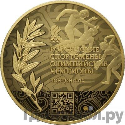 Аверс 100 рублей 2014 года ММД Российские спортсмены Олимпийские чемпионы Лондон 2012