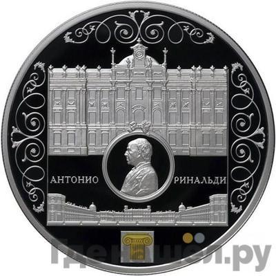 Аверс 25 рублей 2015 года СПМД Ринальди (в специальном исполнении)