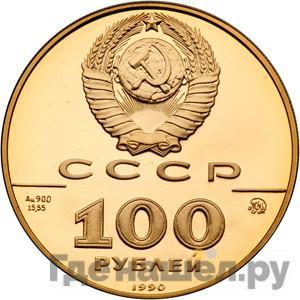 Реверс 100 рублей 1990 года ММД   500-летие единого Русского государства памятник Петру I