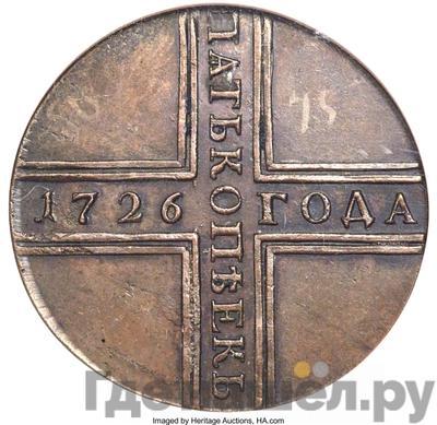 Аверс 5 копеек 1726 года КД