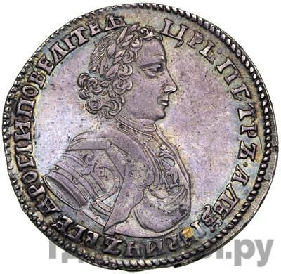 Аверс Полтина 1706 года  Портрет 1706 года  Крест державы большой