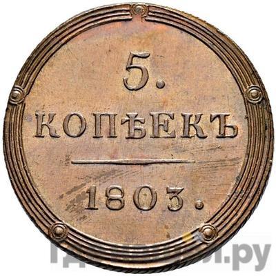 5 копеек 1803 года КМ Кольцевые   Новодел