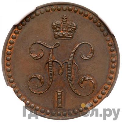 Реверс 1/2 копейки 1848 года МW