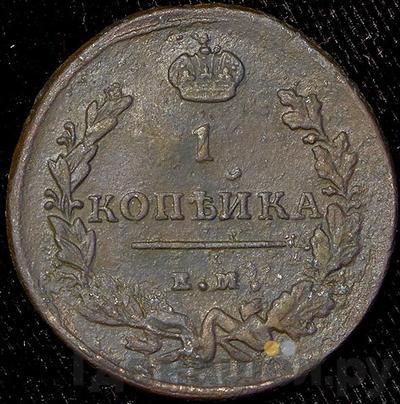 1 копейка 1813 года ЕМ НМ