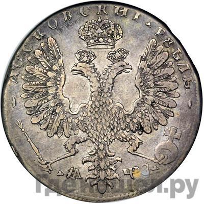 Реверс 1 рубль 1707 года H Портрет работы Гаупта