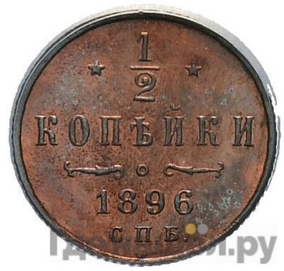 Аверс 1/2 копейки 1896 года СПБ