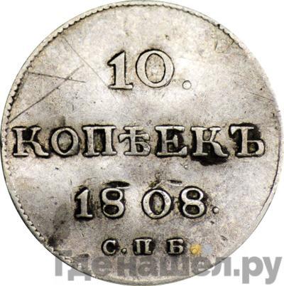 Аверс 10 копеек 1808 года СПБ ФГ