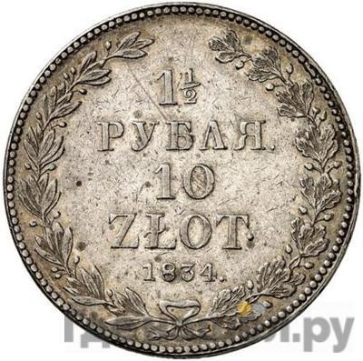 Аверс 1 1/2 рубля - 10 злотых 1834 года НГ Русско-Польские