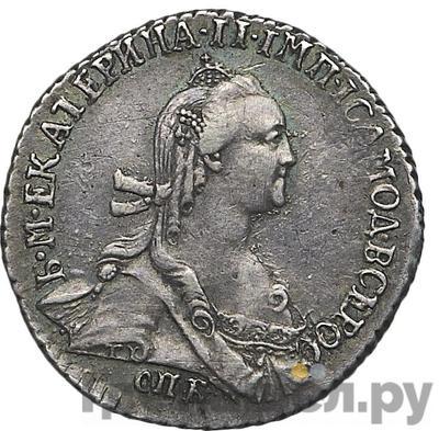 Аверс Гривенник 1773 года СПБ