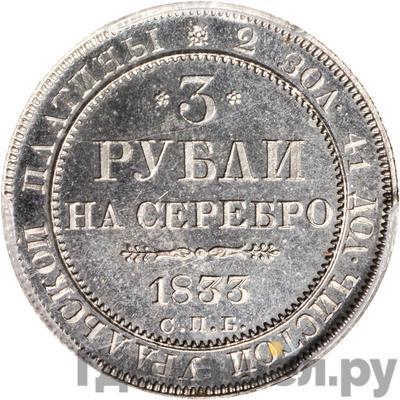 Аверс 3 рубля 1833 года СПБ