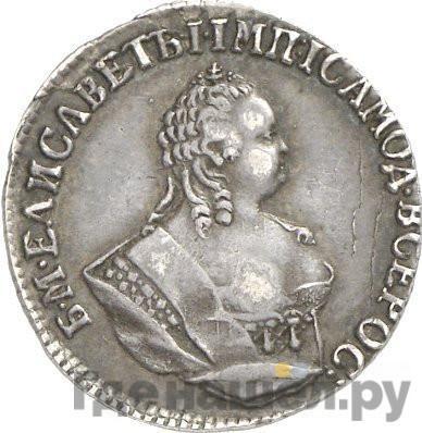 Аверс Гривенник 1754 года IП
