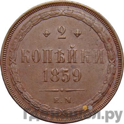 Аверс 2 копейки 1859 года ЕМ Хвост узкий