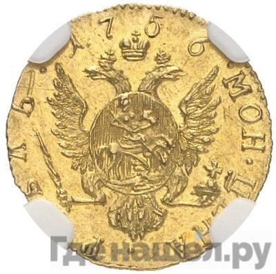 Реверс 1 рубль 1756 года  Для дворцового обихода