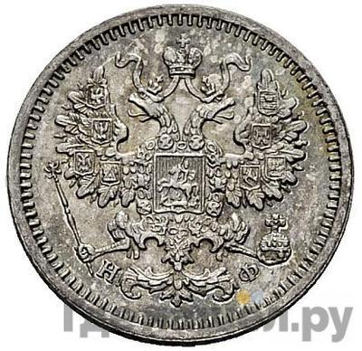 5 копеек 1864 года СПБ НФ