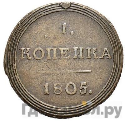 Реверс 1 копейка 1805 года КМ Кольцевая
