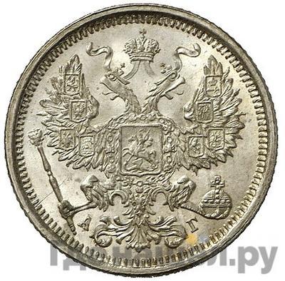 Реверс 20 копеек 1885 года СПБ АГ