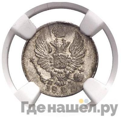 Аверс 5 копеек 1821 года СПБ ПД
