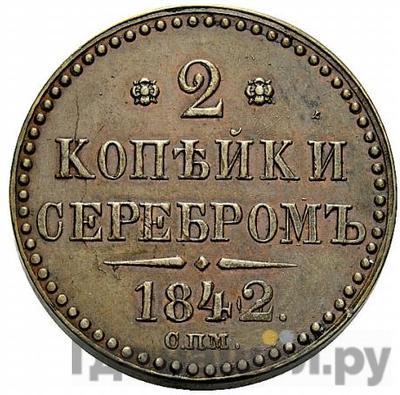 Аверс 2 копейки 1842 года СПМ
