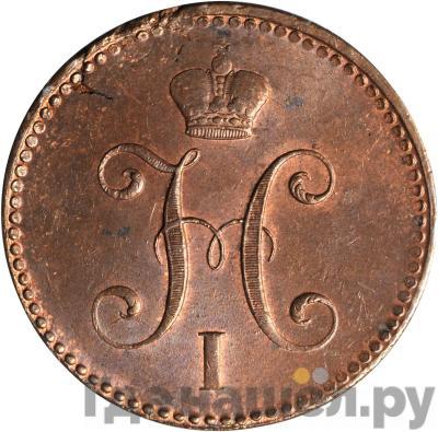 Реверс 3 копейки 1841 года СПМ