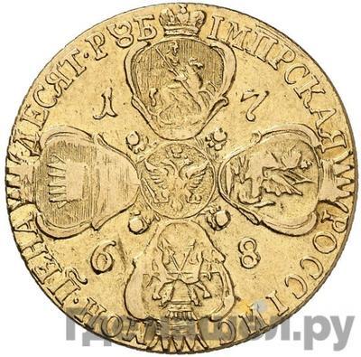Реверс 10 рублей 1768 года СПБ  Портрет шире