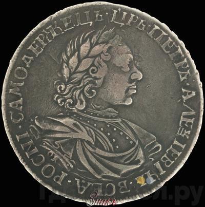 Аверс 1 рубль 1719 года OK  Без пряжки на плече, РОСNI