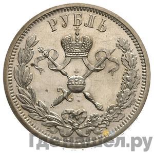 Реверс 1 рубль 1896 года АГ Коронация Николая 2