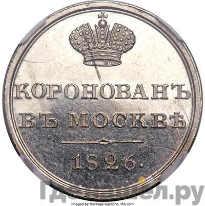 Аверс Жетон 1826 года  В память коронации Николая 1