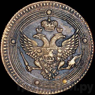 5 копеек 1805 года ЕМ Кольцевые Орел 1802, крылья ровные