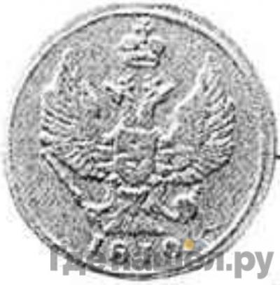 Реверс 1 копейка 1810 года КМ