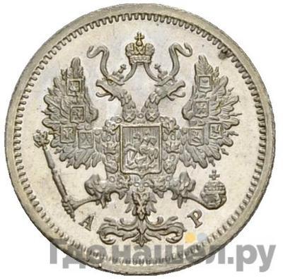Реверс 10 копеек 1901 года СПБ АР