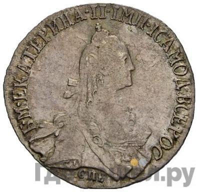 Аверс 20 копеек 1767 года СПБ