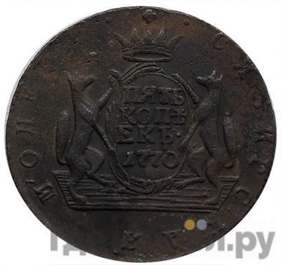 Реверс 5 копеек 1770 года КМ Сибирская монета