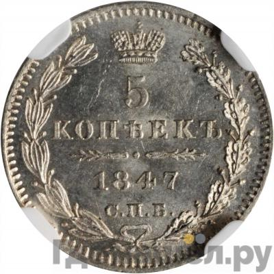 Аверс 5 копеек 1847 года СПБ ПА