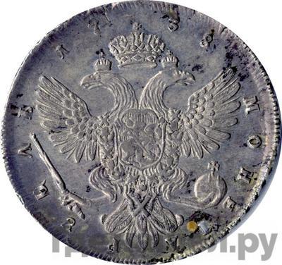 Реверс 1 рубль 1738 года  Московский тип 6 жемчужин в прическе