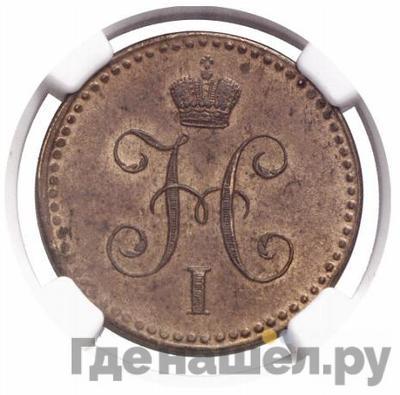 Реверс 1 копейка 1842 года СПМ