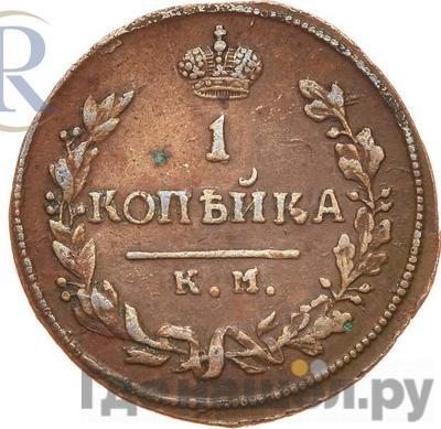 Реверс 1 копейка 1814 года КМ АМ
