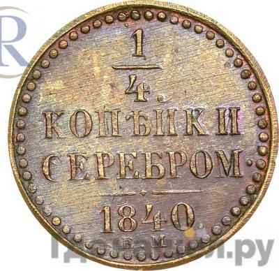 Аверс 1/4 копейки 1840 года ЕМ