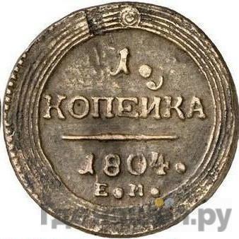 Аверс 1 копейка 1804 года ЕМ Кольцевая